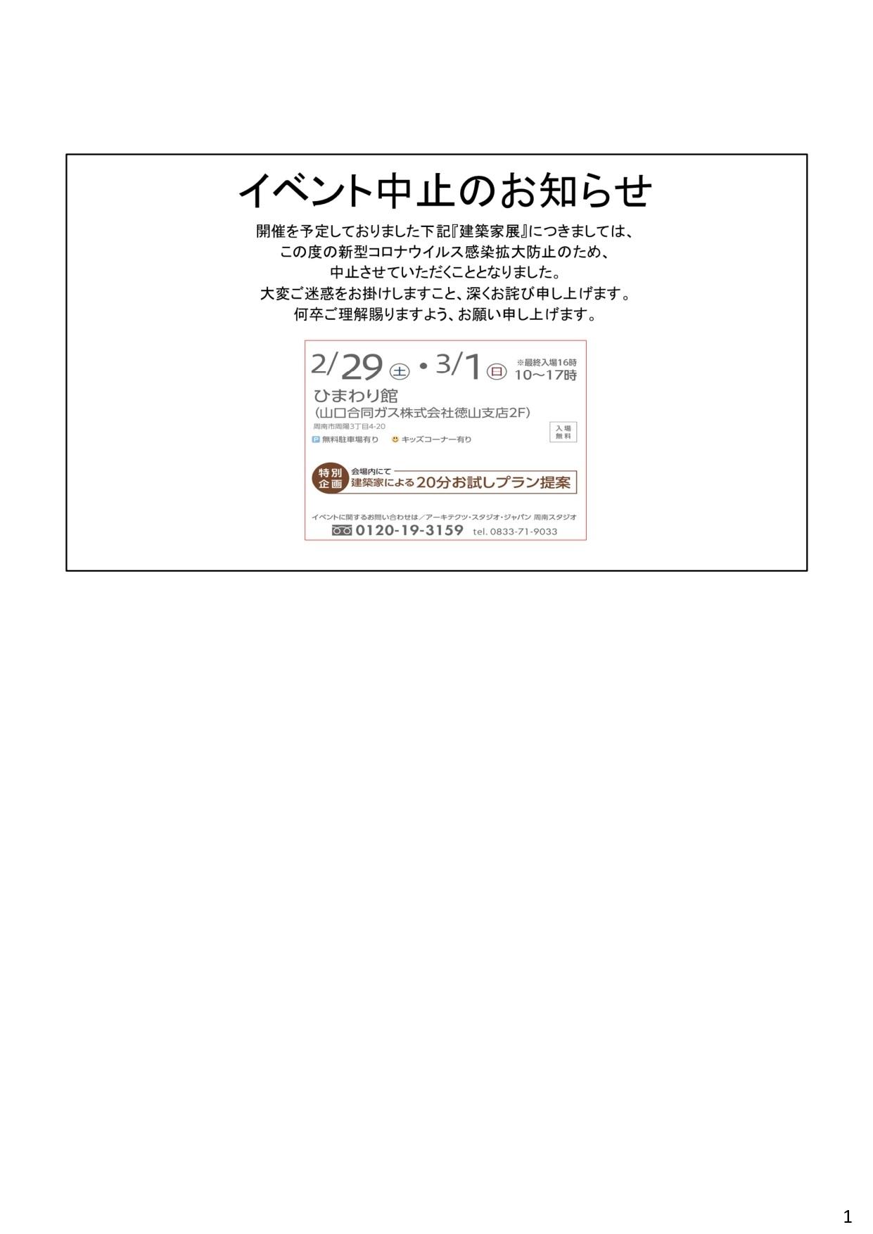 イベント 中止 お知らせ